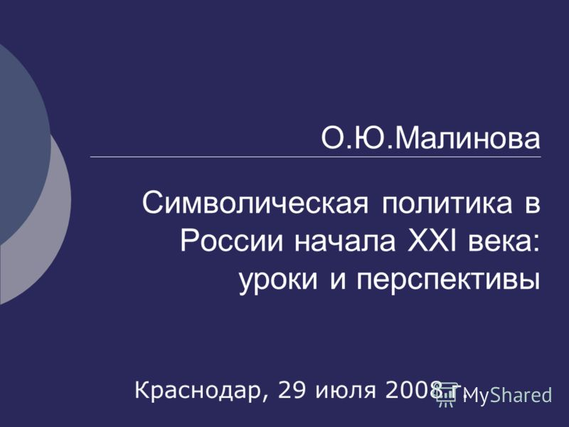 О.Ю.Малинова Символическая политика в России начала XXI века: уроки и перспективы Краснодар, 29 июля 2008 г.
