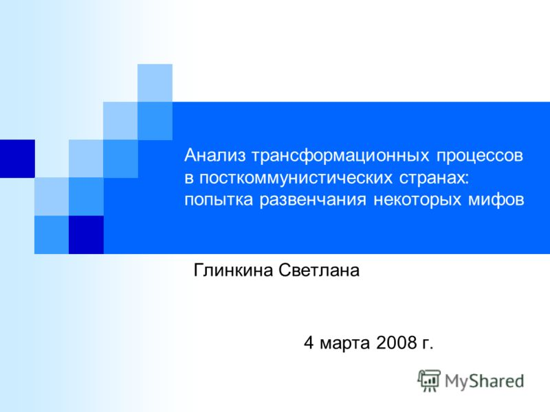 Анализ трансформационных процессов в посткоммунистических странах: попытка развенчания некоторых мифов Глинкина Светлана 4 марта 2008 г.