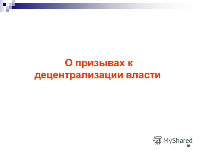 46 О призывах к децентрализации власти