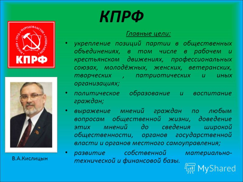 КПРФ Главные цели: укрепление позиций партии в общественных объединениях, в том числе в рабочем и крестьянском движениях, профессиональных союзах, молодёжных, женских, ветеранских, творческих, патриотических и иных организациях; политическое образова
