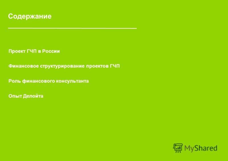 Москва, 26 мая 2010 Проектное финансирование и ГЧП Роль финансового консультанта Вадим Дубовик, Директор Департамента корпоративных финансов