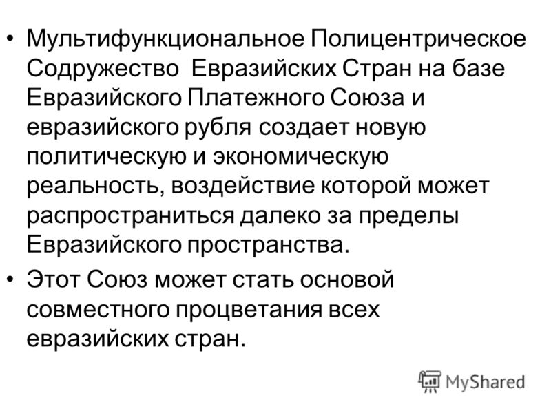 Мультифункциональное Полицентрическое Содружество Евразийских Стран на базе Евразийского Платежного Союза и евразийского рубля создает новую политическую и экономическую реальность, воздействие которой может распространиться далеко за пределы Евразий