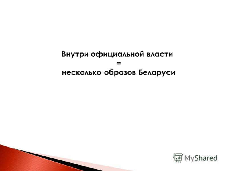Внутри официальной власти = несколько образов Беларуси