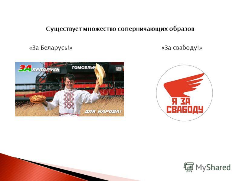 Существует множество соперничающих образов «За Беларусь!»«За свабоду!»