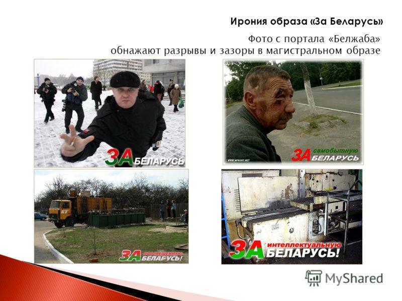 Ирония образа «За Беларусь» Фото с портала «Белжаба» обнажают разрывы и зазоры в магистральном образе