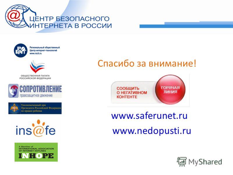 Спасибо за внимание! www.saferunet.ru www.nedopusti.ru
