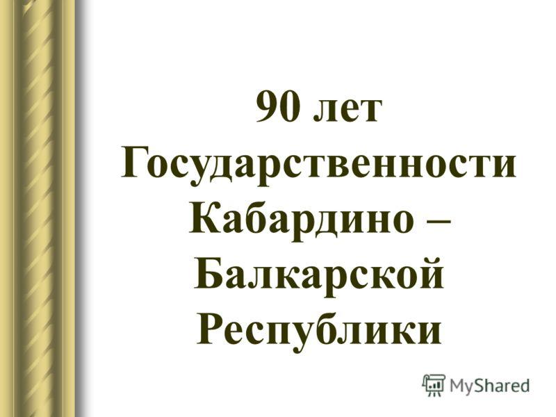 90 лет Государственности Кабардино – Балкарской Республики