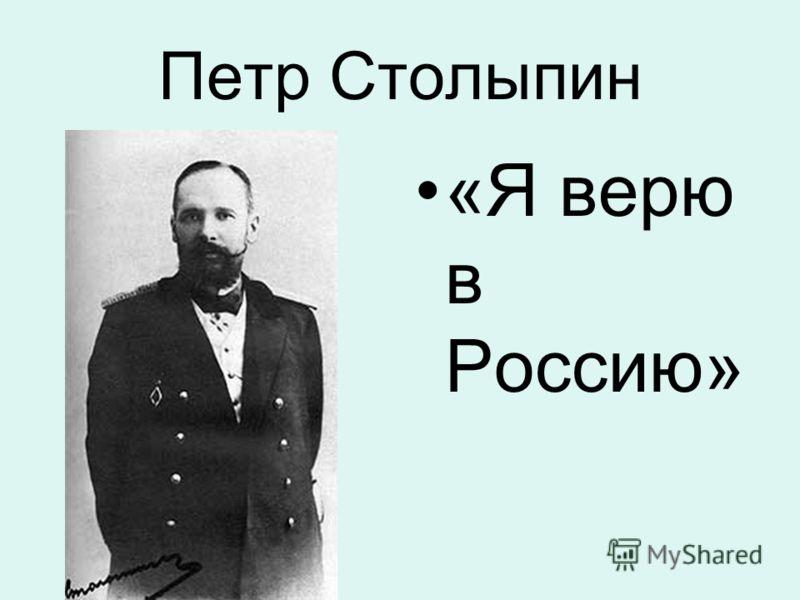 Петр Столыпин «Я верю в Россию»