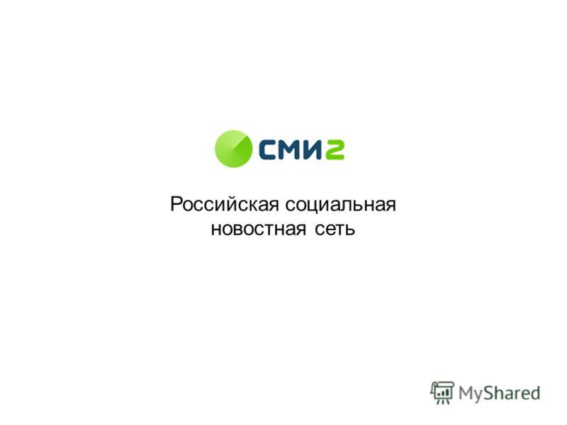 Российская социальная новостная сеть