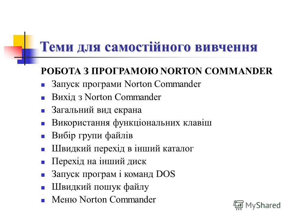 РОБОТА З ПРОГРАМОЮ NORTON COMMANDER Запуск програми Norton Commander Вихід з Norton Commander Загальний вид екрана Використання функціональних клавіш Вибір групи файлів Швидкий перехід в інший каталог Перехід на інший диск Запуск програм і команд DOS