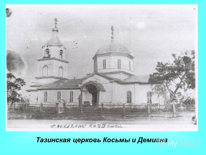 Тазинская церковь Косьмы и Демиана.