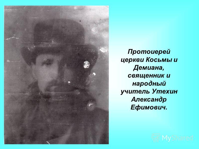 Протоиерей церкви Косьмы и Демиана, священник и народный учитель Утехин Александр Ефимович.