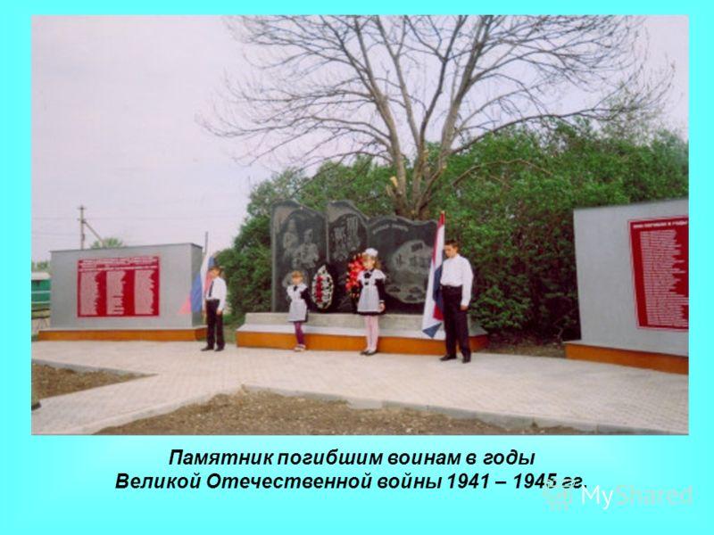 Памятник погибшим воинам в годы Великой Отечественной войны 1941 – 1945 гг.