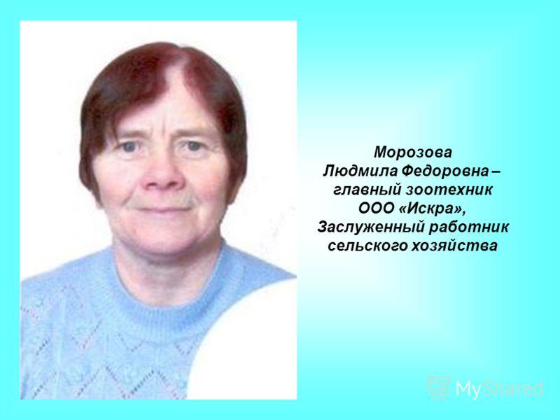 Морозова Людмила Федоровна – главный зоотехник ООО «Искра», Заслуженный работник сельского хозяйства