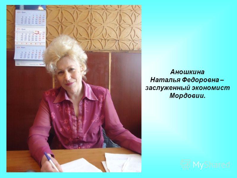 Аношкина Наталья Федоровна – заслуженный экономист Мордовии.