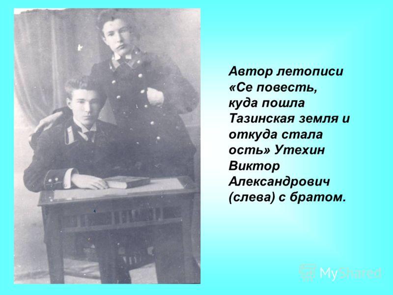 Автор летописи «Се повесть, куда пошла Тазинская земля и откуда стала ость» Утехин Виктор Александрович (слева) с братом.