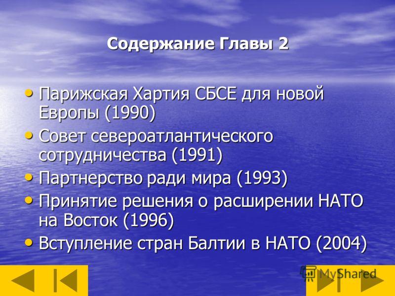 Содержание Главы 2 Парижская Хартия СБСЕ для новой Европы (1990) Парижская Хартия СБСЕ для новой Европы (1990) Совет североатлантического сотрудничества (1991) Совет североатлантического сотрудничества (1991) Партнерство ради мира (1993) Партнерство