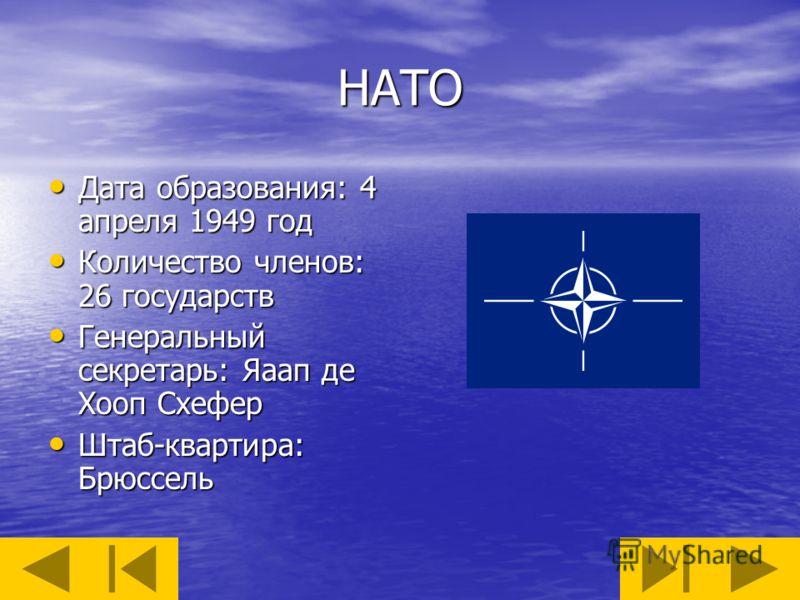 НАТО Дата образования: 4 апреля 1949 год Дата образования: 4 апреля 1949 год Количество членов: 26 государств Количество членов: 26 государств Генеральный секретарь: Яаап де Хооп Схефер Генеральный секретарь: Яаап де Хооп Схефер Штаб-квартира: Брюссе
