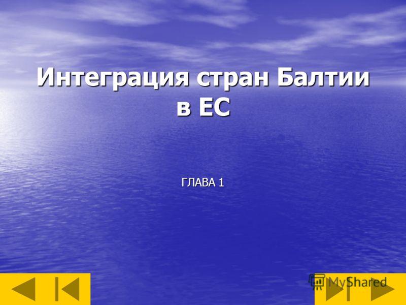 Интеграция стран Балтии в ЕС ГЛАВА 1