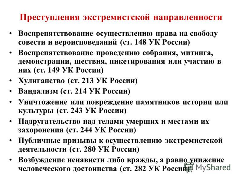 Преступления экстремистской направленности Воспрепятствование осуществлению права на свободу совести и вероисповеданий (ст. 148 УК России) Воспрепятствование проведению собрания, митинга, демонстрации, шествия, пикетирования или участию в них (ст. 14