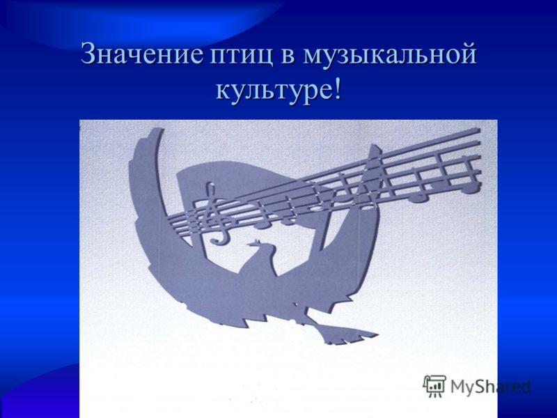 Значение птиц в музыкальной культуре!
