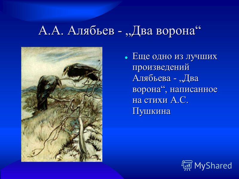 А.А. Алябьев - Два ворона Еще одно из лучших произведений Алябьева - Два ворона, написанное на стихи А.С. Пушкина Еще одно из лучших произведений Алябьева - Два ворона, написанное на стихи А.С. Пушкина