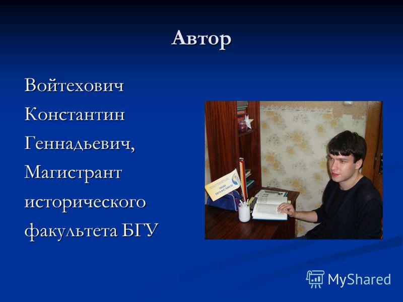 Автор ВойтеховичКонстантинГеннадьевич,Магистрантисторического факультета БГУ
