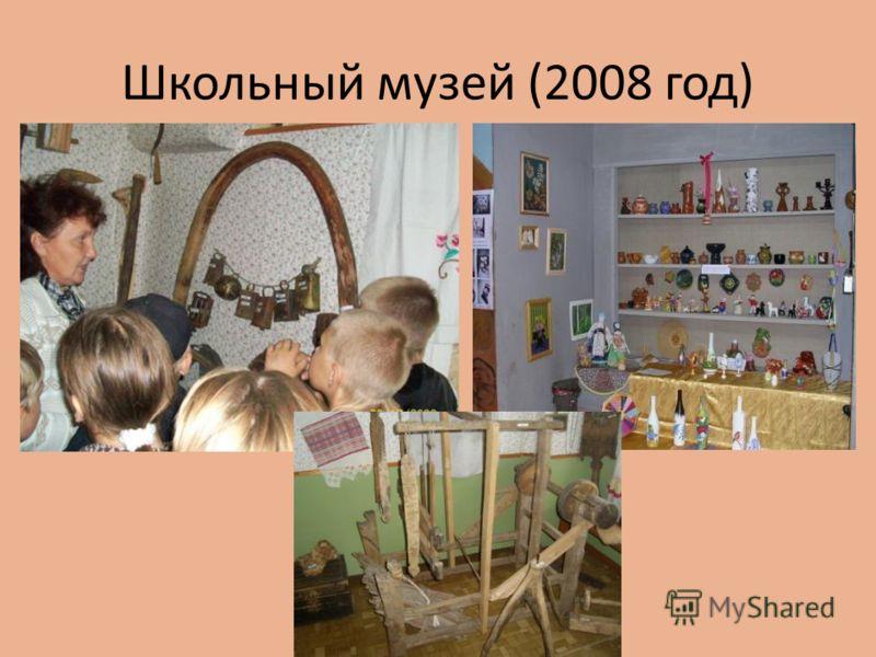 Школьный музей (2008 год)