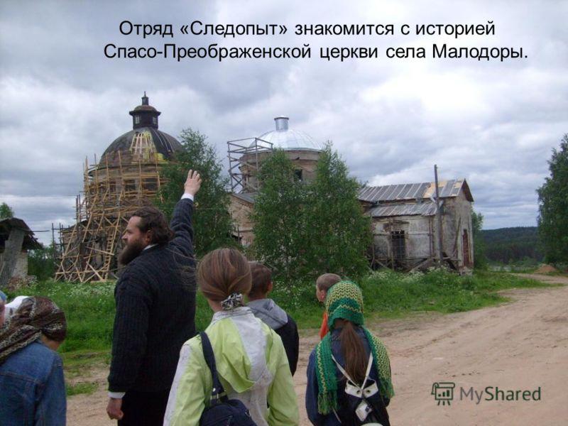 Отряд «Следопыт» знакомится с историей Спасо-Преображенской церкви села Малодоры.