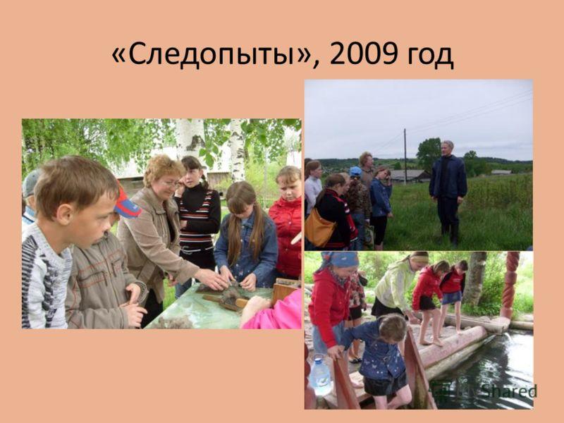 «Следопыты», 2009 год