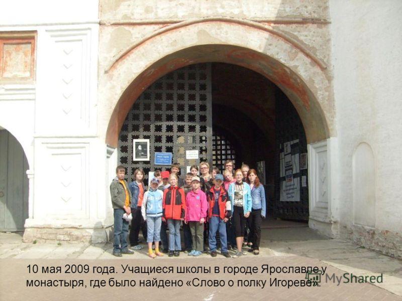 10 мая 2009 года. Учащиеся школы в городе Ярославле у монастыря, где было найдено «Слово о полку Игореве».