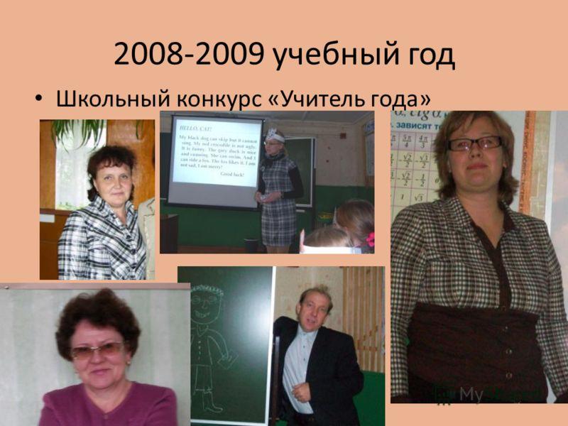 2008-2009 учебный год Школьный конкурс «Учитель года»