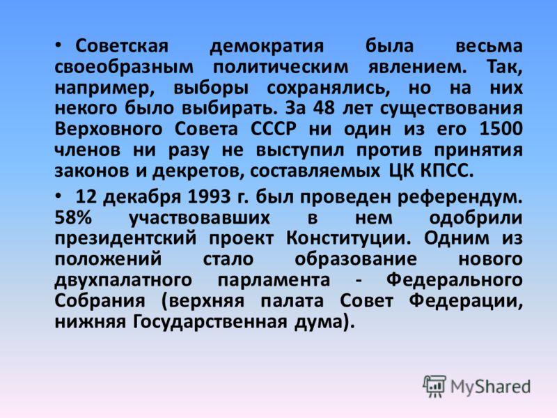 Выборы в СССР