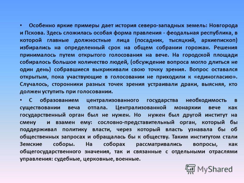 Народное вече Люб нам Володимир ! Волим Ивана !!! Желаем Егоршу!
