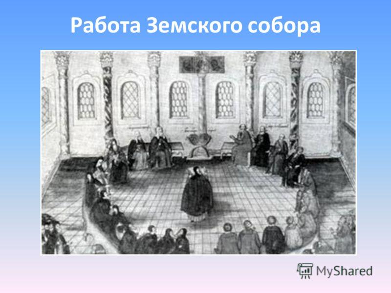 Особенно яркие примеры дает история северо-западных земель: Новгорода и Пскова. Здесь сложилась особая форма правления - феодальная республика, в которой главные должностные лица (посадник, тысяцкий, архиепископ) избирались на определенный срок на об