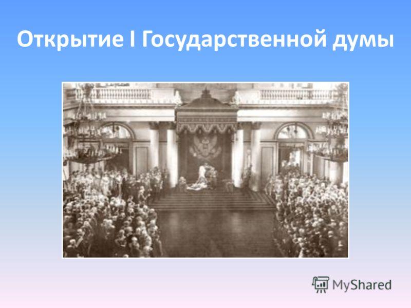 Голосование во время работы Земских соборов проходило устно, открыто, по сословиям; решение принималось на основе «единогласия». Земские соборы просуществовали менее 150 лет: первый был создан Иваном Грозным в 1549, последний - в 1683-1684 гг. в прав