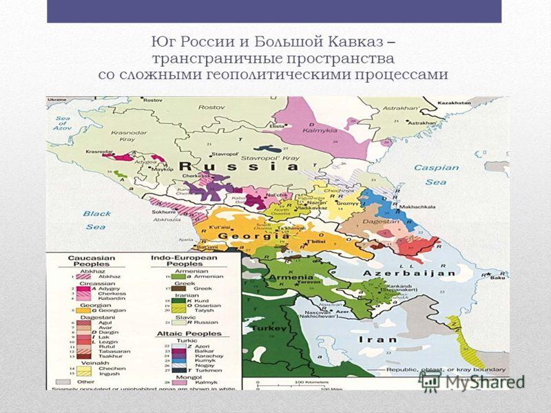 Юг России и Большой Кавказ – трансграничные пространства со сложными геополитическими процессами