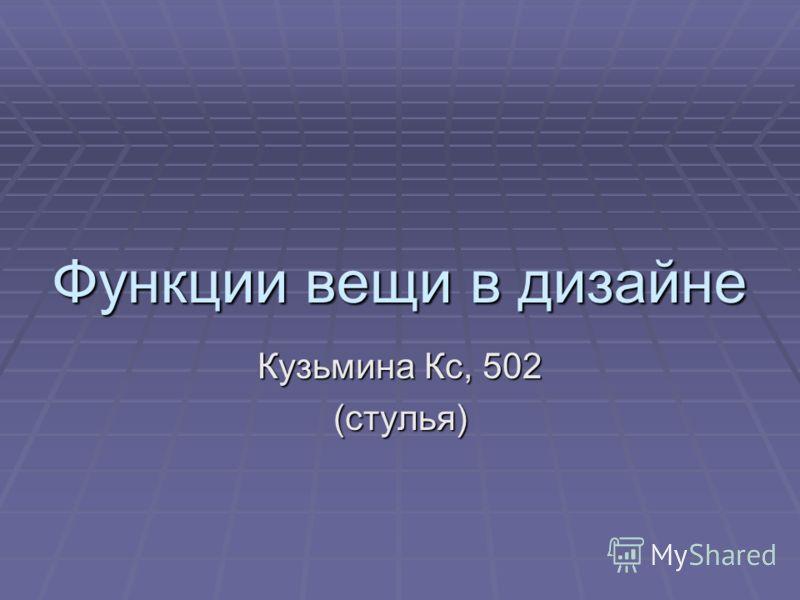 Функции вещи в дизайне Кузьмина Кс, 502 (стулья)