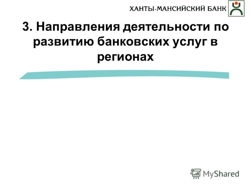 3. Направления деятельности по развитию банковских услуг в регионах