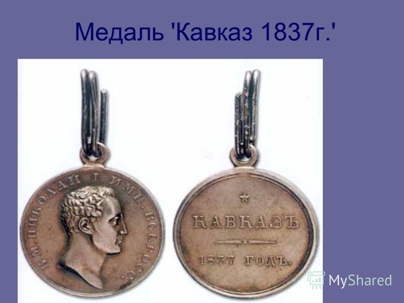 Медаль 'Кавказ 1837г.'