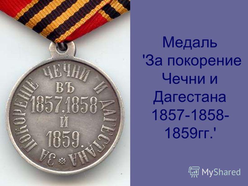 Медаль 'За покорение Чечни и Дагестана 1857-1858- 1859гг.'