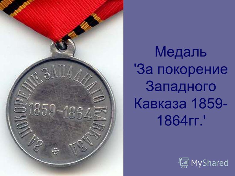 Медаль 'За покорение Западного Кавказа 1859- 1864гг.'
