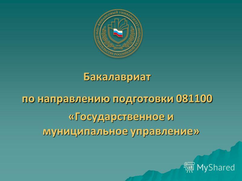 Бакалавриат по направлению подготовки 081100 «Государственное и муниципальное управление»