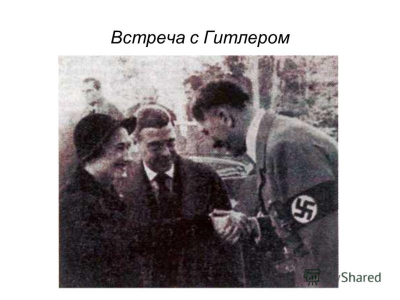 Встреча с Гитлером