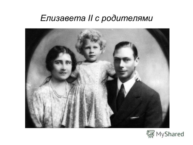 Елизавета II с родителями