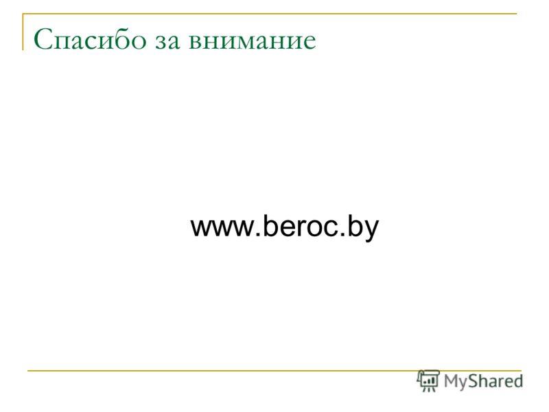 Спасибо за внимание www.beroc.by