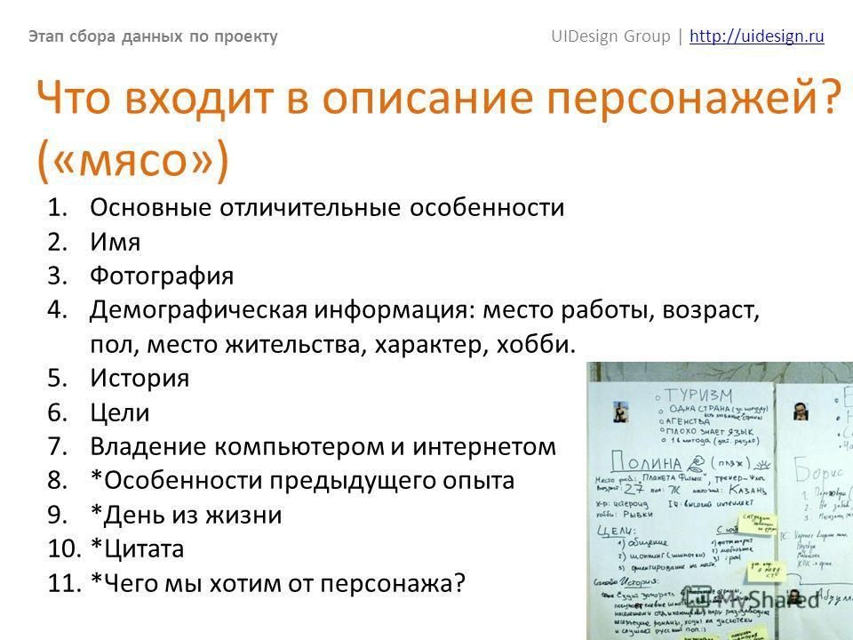 Этап сбора данных по проектуUIDesign Group | http://uidesign.ruhttp://uidesign.ru 24 Что входит в описание персонажей? («мясо») 1. Основные отличительные особенности 2. Имя 3. Фотография 4. Демографическая информация: место работы, возраст, пол, мест