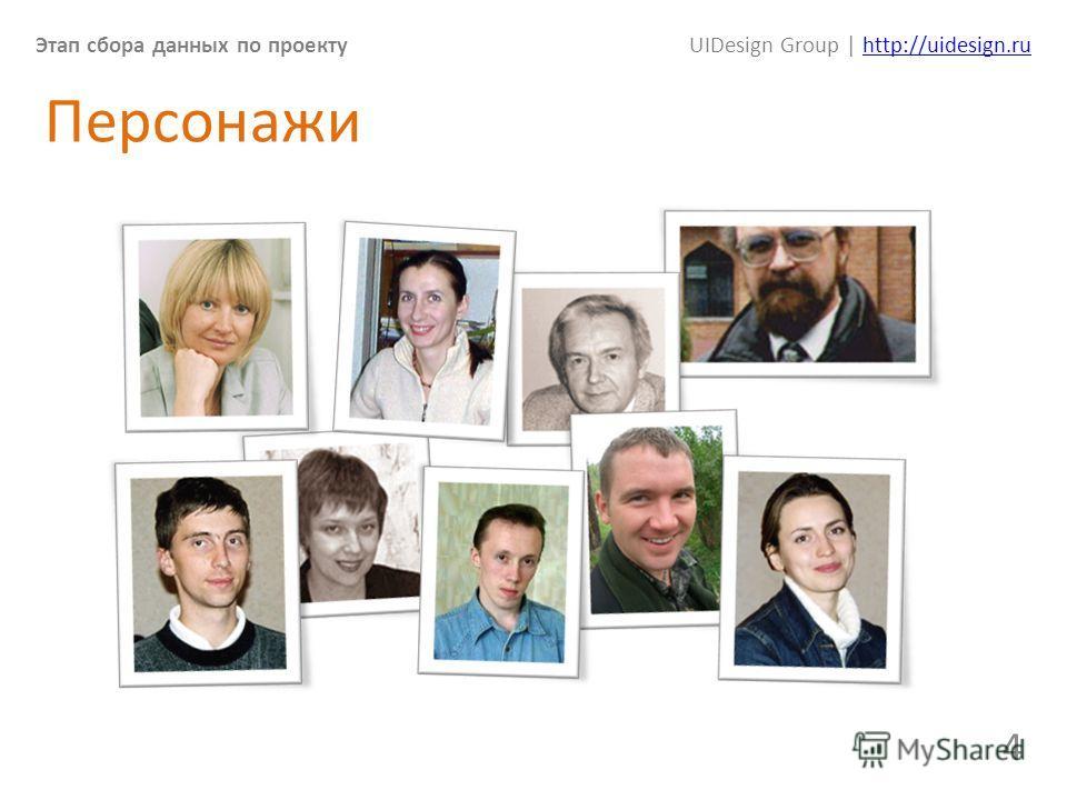 Этап сбора данных по проектуUIDesign Group | http://uidesign.ruhttp://uidesign.ru 4 Персонажи