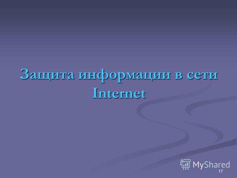 17 Защита информации в сети Internet