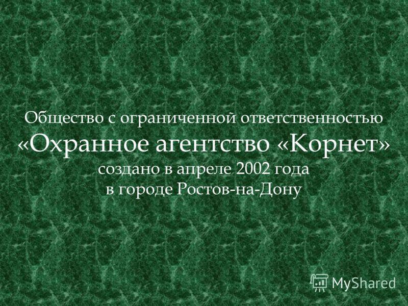 Общество с ограниченной ответственностью «Охранное агентство «Корнет» создано в апреле 2002 года в городе Ростов-на-Дону